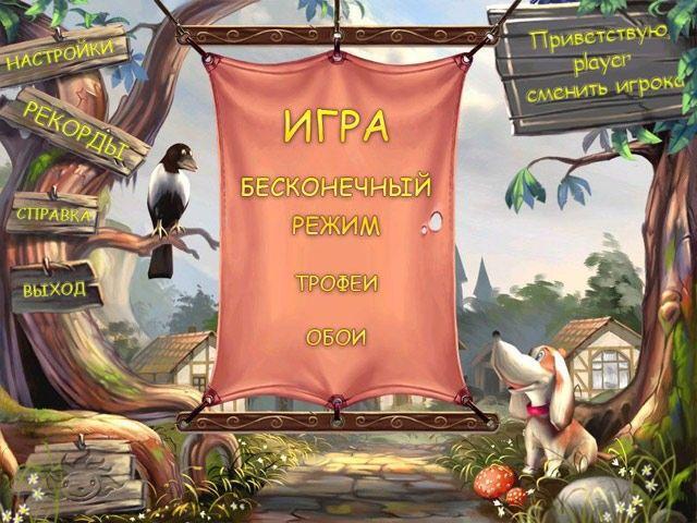 Приключение Дружка, фрагмент из игры.